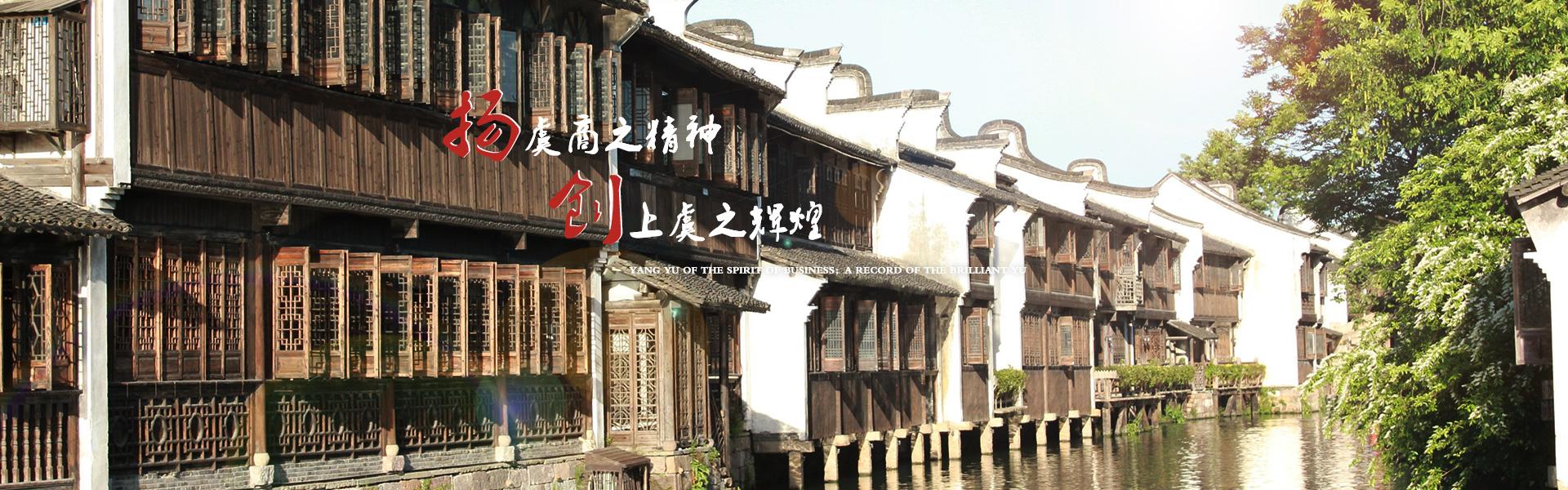 杭州市上虞商会